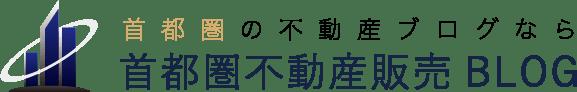 首都圏不動産販売ブログ